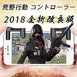 荒野行動 コントローラー 【2018全新改良版!】...