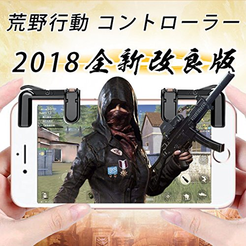 Wilderness action controller [2018 all new improved version! : WISH SUN fifth more stable high-precision high-sensitivity fast shooting iPhone/Android gamepad 2 pieces set (left and right)