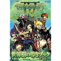 伝承の巨神 3DS版 世界樹の導きブック 世界樹の迷宮4 (Vジャンプブックス)