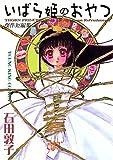 いばら姫のおやつ (ヤングキングコミックス)
