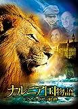 ナルニア国物語 C.S.ルイスの軌跡[DVD]
