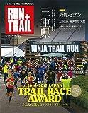 RUN + TRAIL Vol.22 (ランプラストレイル)