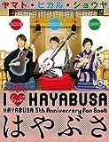 はやぶさ1st写真集「I♥HAYABUSA」 HAYABUSA 5th Anniversary Fan Book