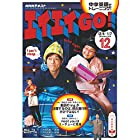 NHKテレビ エイエイGO!  2016年 12月号 [雑誌] (NHKテキスト)