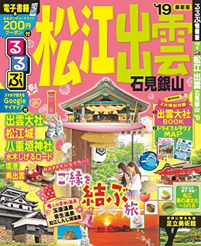 るるぶ松江 出雲 石見銀山'19 (るるぶ情報版)