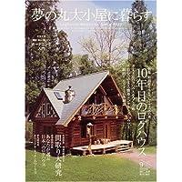 夢の丸太小屋に暮らす 2007年 09月号 [雑誌]