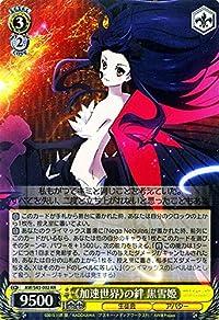ヴァイスシュヴァルツ 《加速世界》の絆 黒雪姫(RR) / アクセル・ワールド -インフィニット・バースト-(AW/S43) / ヴァイス / AW/S43-002