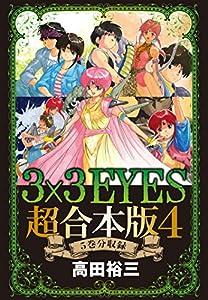 3×3EYES 超合本版 4巻 表紙画像