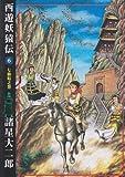 西遊妖猿伝 (6) (希望コミックス (307))