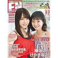 ENTAME(エンタメ) 2018年 07 月号 [雑誌]
