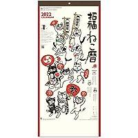 新日本カレンダー 2022年 カレンダー 壁掛け 招福ねこ暦 文字 3ヶ月タイプ NK912