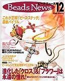 ビーズ・ニュース (12) (光文社女性ブックス (Vol.129))