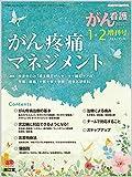 がん疼痛マネジメント 2018年 01 月号 [雑誌]: がん看護 増刊