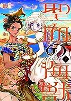聖血の海獣-けもの- 第02巻