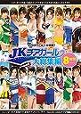 JKチアガール 大総集編 8時間 DVD
