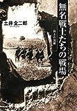 無名戦士たちの戦場―兵士の沈黙 (光人社NF文庫)