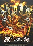 滅亡の黙示録[DVD]