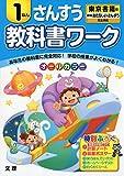 小学教科書ワーク 東京書籍版 新しい算数 1年