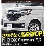 サムライプロデュース N-BOXカスタム JF3/4 フロントリップ ガーニッシュ ステンレス カスタム パーツ