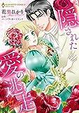 隠された愛の逃走 (ハーモニィコミックス)