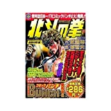 北斗の拳 13(永訣の時!編) (Bunch world)