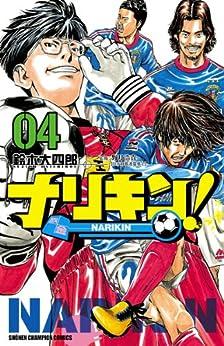 [鈴木大四郎, 野月浩貴]のナリキン! 4 (少年チャンピオン・コミックス)