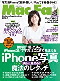 Mac Fan 2018年7月号 [雑誌]