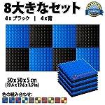 スーパーダッシュ 新しい 8 ピース 500 x 500 x 50 mm ピラミッド 吸音材 防音 吸音材質ポリウレタン SD1034 (黒と 青)