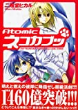 Atomicネコカブッ / 二階堂 ヒカル のシリーズ情報を見る