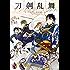 刀剣乱舞-ONLINE-アンソロジーコミック~刀剣男士幕間劇~ (デジタル版Gファンタジーコミックス)