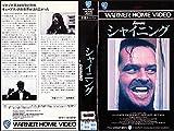 シャイニング [VHS]