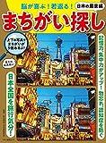 脳が喜ぶ! 若返る! まちがい探し 日本の風景編 (マキノ出版ムック)