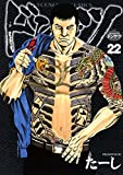 ドンケツ 22 (ヤングキングコミックス)
