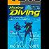 Marine Diving (マリンダイビング) 2016年 09月号 [雑誌] Marine Diving(マリンダイビング)