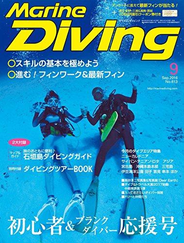Marine Diving (マリンダイビング) 2016年 09月号 [雑誌] Marine Diving(マリンダイビング)の詳細を見る