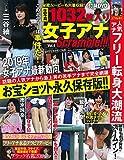 女子アナスクランブル!!! Vol.4 (海王社ムック)