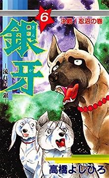 銀牙―流れ星 銀― 第6巻