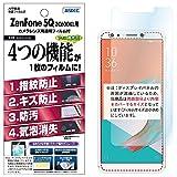 ASDEC アスデック ZenFone 5Q ZC600KL フィルム AFP画面保護フィルム2 ・指紋防止 防指紋・キズ防止・気泡消失・防汚・光沢 グレア・日本製 AHG-ZC600KL (ZenFone5Q / 光沢フィルム)