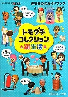 Amazon.co.jp: トモダチコレク...