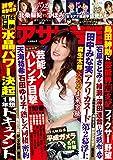 週刊アサヒ芸能 2020年 01/30号 [雑誌]