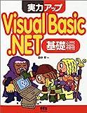 実力アップ Visual Basic.NET 基礎編