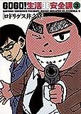 GO GO!生活非安全課(3) (ビッグコミックス)