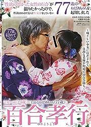 可愛い孫(23歳)が上品なおばあちゃん(77歳)に百合孝行 [DVD]