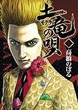 土竜(モグラ)の唄 32 (ヤングサンデーコミックス)