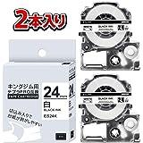 互換 テプラ テープ 24mm 白地黒文字 キングジム テープ24mm SS24K 2個セット テプラPRO カートリッジ ラベルライター テープ 長さ8m