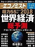週刊エコノミスト 2018年01月02・09日号 [雑誌]