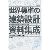世界標準の建築設計資料集成
