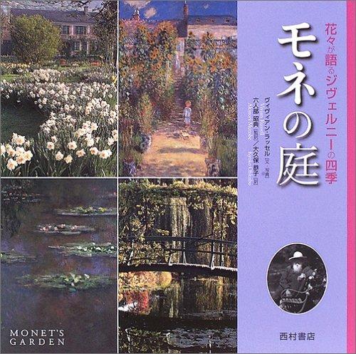 モネの庭―花々が語るジヴェルニーの四季の詳細を見る