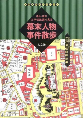 嘉永・慶応江戸切絵図で見る幕末人物事件散歩 (古地図ライブラリー)