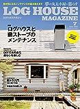 LOG HOUSE MAGAZINE(ログハウスマガジン) 2017年7月号 (2017-06-07) [雑誌]
